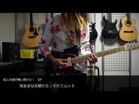 【私に天使が舞い降りた! OP】 気ままな天使たち / わたてん☆5 Guitar Cover 【Watashi Ni Tenshi Ga Maiorita! 】