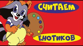 Развивающий мультфильм для детей от 12 до 36 месяцев HD студии Яркие Краски. Считаем енотиков