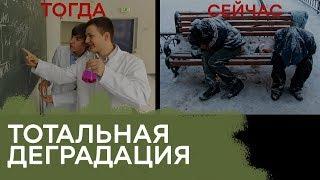 Чем чревата интеллектуальная деградация молодежи для России - Гражданская оборона