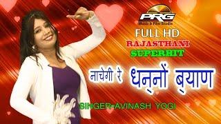 DJ Dance Song - Nachegi Dhanno Byan   Avinash Yogi   PRG New Song   FULL Video   Rajasthani Songs