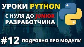 Уроки Python - Модули