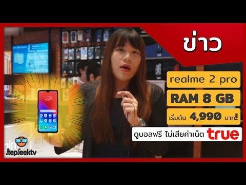 รีวิว Realme 2 Pro RAM 8 GB ราคาเริ่มต้น 4990 บาทเท่านั้น คุณพระ !! - วันที่ 13 Dec 2018