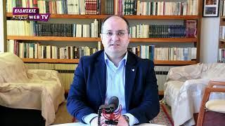 Μήνυμα Δημάρχου Κιλκίς Δημήτρη Κυριακίδη για τον κορονοϊό - Eidisis.gr webTV