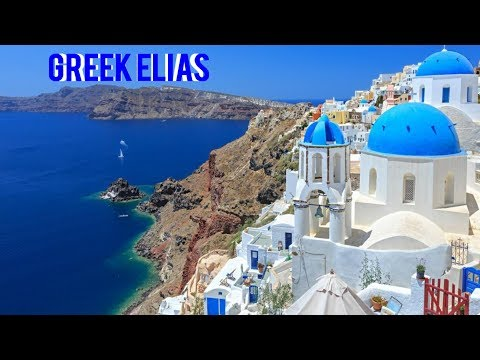 🔈GREEK MIX 2018!🔈 | (GREEK ELIAS) | 🔈Ελληνικής Μουσικής🔈