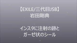 岩田剛典(EXILE/三代目JSB)が自身のインスタにアップした 岩田剛典の写...