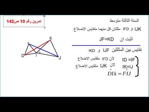 حل تمرين 1 ص 142 رياضيات 2 متوسط