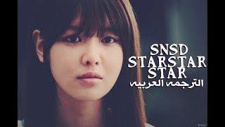SNSD - Star star star [arabic sub] الترجمه العربيه