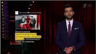 Вечерний Ургант. Новости от Ивана - Болельщики проигнорировали возвращение сборной России по хоккею