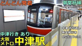 大阪メトロ中津駅