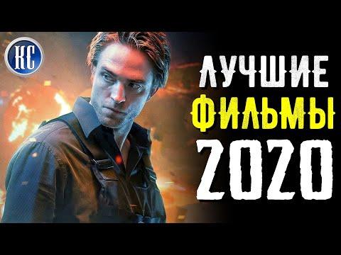 ТОП 8 ЛУЧШИХ НОВЫХ ФИЛЬМОВ 2020 ГОДА | КиноСоветник - Видео онлайн
