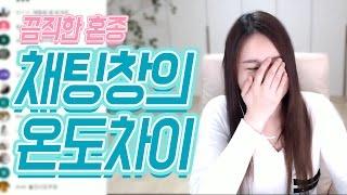 유튜브VS카카오TV 채팅창의 온도차이 (누가 이런 끔찍한 혼종을!)