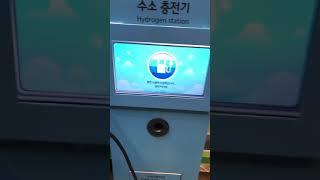 인천학생박물관 수소충전기(feat 영이)