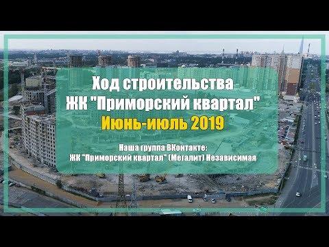 """ЖК """"Приморский квартал"""" Ход строительства Июнь-Июль 2019"""