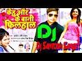 Kehu or ke bani filhal ki line mat mar Awadhesh Premi Bhojpuri Dj Remix Song Dj Santosh Sanjeet Babu