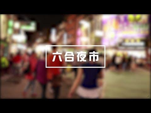 【炭專訪 】杏仁哥對韓郭對決有什麼看法? & 六合夜市厲害的炸冰淇淋店!!
