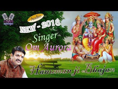"""हनुमान जी का भजन निराले अंदाज मे""""संकट ने Gera Hai Tuje Shee Ram Pukare...""""// Om Prakash Oroda"""