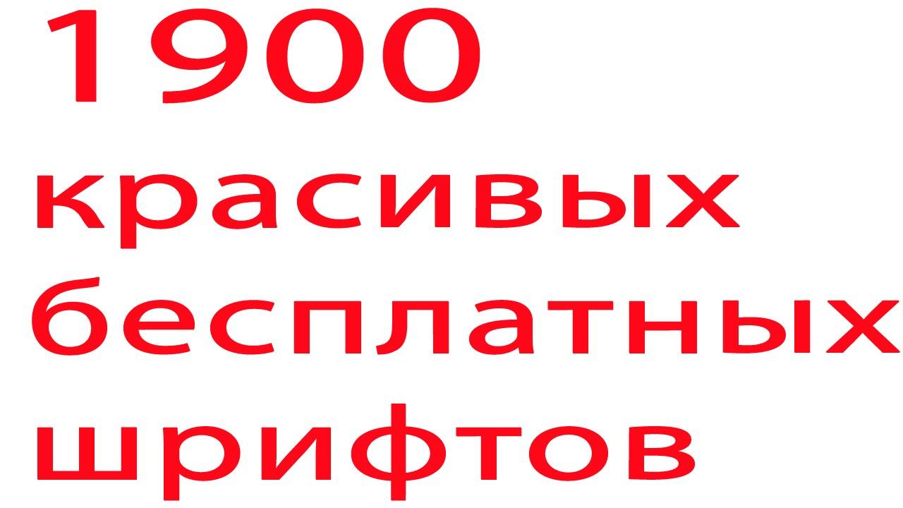 написать текст красивым шрифтом онлайн на картинке
