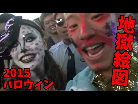 ハロウィンで渋谷が地獄絵図! | Japanese Halloween in Shibuya