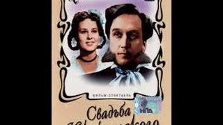 Свадьба Кречинского (1953) (часть 2) фильм смотреть онлайн