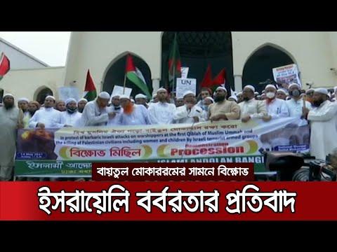 ফিলিস্তিনিদের উপর হামলার প্রতিবাদে বায়তুল মোকাররমে চলছে বিক্ষোভ | Dhaka Protest | Palestine