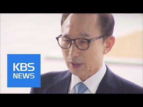 Arrest Warrant Request | KBS뉴스 | KBS NEWS