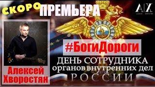 СКОРО ПРЕМЬЕРА -  Боги дороги - Алексей Хворостян