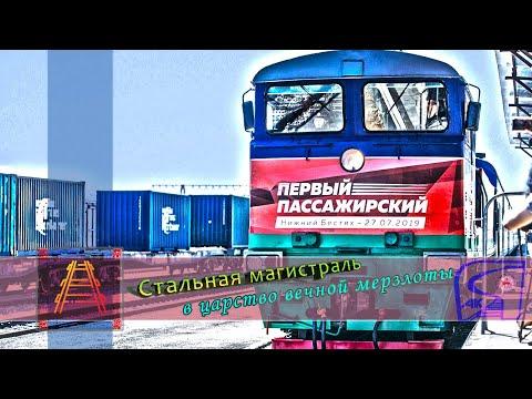 Стальная магистраль в царство вечной мерзлоты (Железная дорога Якутии)