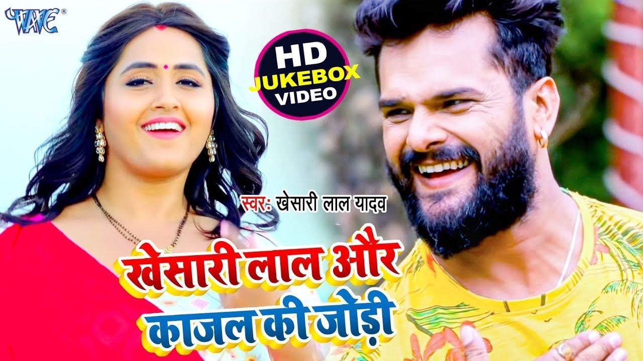 खेसारी लाल यादव और काजल की जोड़ी ने रचा नया इतिहास - Bhojpuri Top Video Jukebox