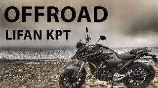 Езда по бездорожью на Lifan KPT