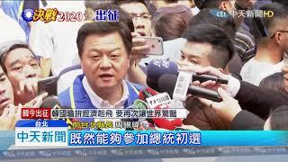20190728中天新聞 國民黨大團結 全代會通過韓國瑜代表參選2020總統大選