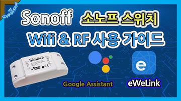소노프스위치 _Sonoff Switch의  Wifi와  RF방식의 사용 팁 [스마트홈 만들기]