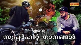 Ajmal Cheruthala Jukebox 2018 - New Album Songs
