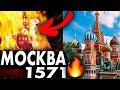 За що спалили Москву?  | Історія України від імені Т.Г. Шевченка