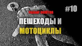 Пешеходы и мотоциклы - Разбор полётов №10
