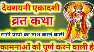 Devshayani Ekadashi 2019 : देवशयनी एकादशी व्रत कथा पूजा विधि महत्व