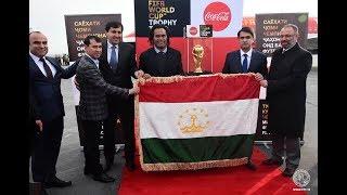 Кубок чемпионата мира по футболу привезли в Душанбе (05.02.2018)