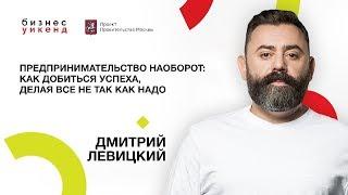 Дмитрий Левицкий   Предпринимательство наоборот   Университет СИНЕРГИЯ
