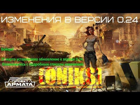🔴Armored Warfare - Проект Армата версии 0.24 [18+]