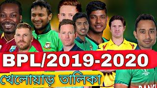 এবারের BPL সবদলের খেলোয়াড় তালিকা দেখে নিন এক নজরে BPL2019 2020 All Team Squad