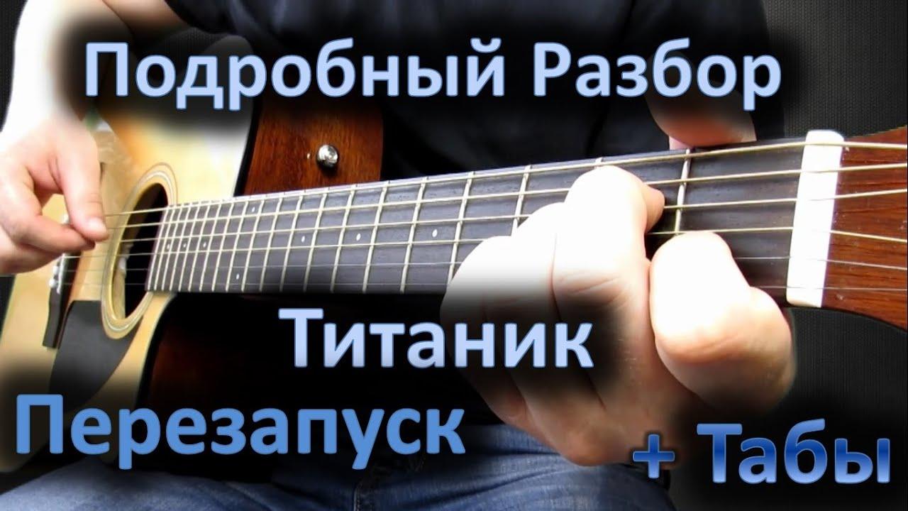 Разбор на гитаре мелодии из к/ф Титаник