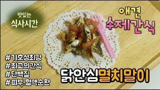 [COOK DOG]강아지 수제간식 만들기 - 닭 안심 …