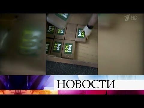 Огромную партию кокаина на 4,5 млрд рублей обнаружили в морском порту Петербурга.