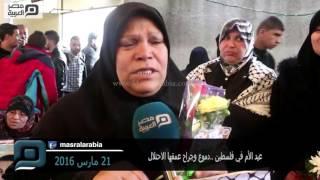 بالفيديو| أمهات فلسطين.. جراح خلف القضبان