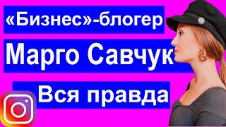 Бізнес-блогер Марго Савчук відгуки, викриття, курси, вся правда. Трансформатор у спідниці