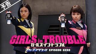 Girls in Trouble  (  Tokusou Sentai Dekaranger vs Uchuu Keji Gavan ) thuyết minh