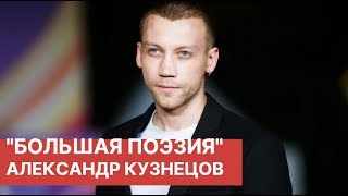 «Большая поэзия». Интервью с актёром Александром Кузнецовым.