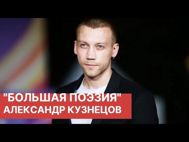 Интервью с актёром Александром Кузнецовым. «Большая поэзия»