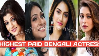 Highest Paid Bengali Actress|Top 10 Bengali Actresses| Bangla cinema 2021