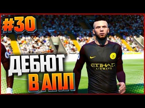 FIFA 17 | Карьера за игрока #30 - ДЕБЮТ В АПЛ