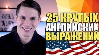 25 ПОПУЛЯРНЫХ АНГЛИЙСКИХ ФРАЗ